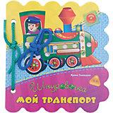 """Книжка-шнуровка """"Шнуровочки"""" Мой транспорт"""