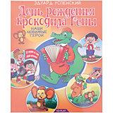 """Сказки """"Наши любимые герои"""" День рождения крокодила Гены"""