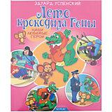 """Сказки """"Наши любимые герои"""" Лето крокодила Гены"""