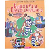 """Сказки """"Наши любимые герои"""" Каникулы в Простоквашино"""