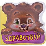 """Первая книга малыша """"Вежливые слова"""" Здравствуй"""
