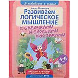 """Развиваем логическое мышление """"Я готовлюсь к школе"""" С бабочками и жуками"""