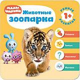 """Малышарики. Курс раннего развития 1+. """"Животные зоопарка"""""""