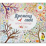 """Музыкальная книжка """"Великие композиторы детям"""" - Времена года, Антонио Вивальди"""
