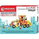 """Сборная модель Rezark """"Дорожно-строительная техника"""" Грейдер, 48 элементов"""