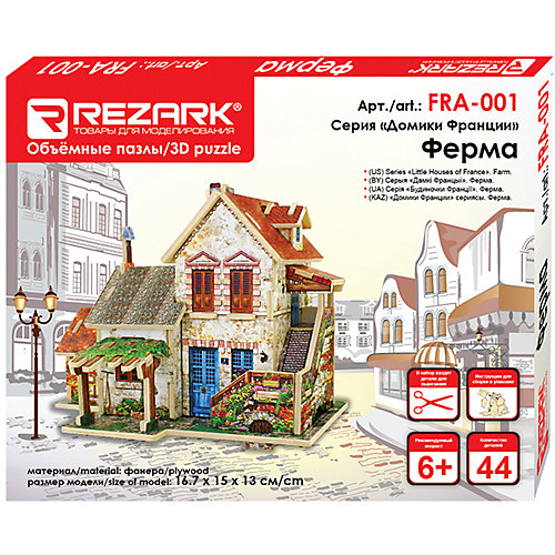 "3D пазл Rezark ""Домики Франции"" Ферма, 44 элемента от Rezark"