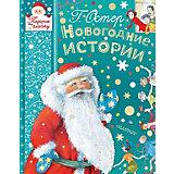 Новогодние истории, Издательство АСТ