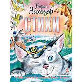 Стихи, Издательство АСТ
