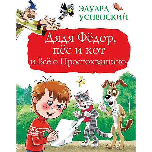 Дядя Фёдор, пёс и кот и Всё о Простоквашино, Издательство АСТ от Издательство АСТ
