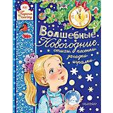 Волшебные новогодние стихи, песенки, загадки, игралки..., Издательство АСТ