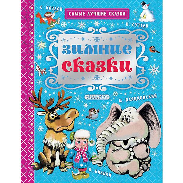 Зимние сказки, Издательство АСТ