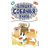 Большая собачья книга, Издательство АСТ