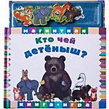 """Первая книга малыша """"Магнитные книжки"""" Кто чей детёныш"""