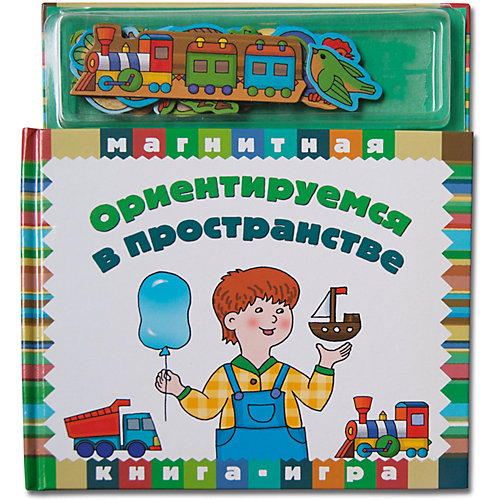 """Первая книга малыша """"Магнитные книжки"""" Ориентируемся в пространстве от Новый формат"""