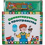 """Первая книга малыша """"Магнитные книжки"""" Ориентируемся в пространстве"""