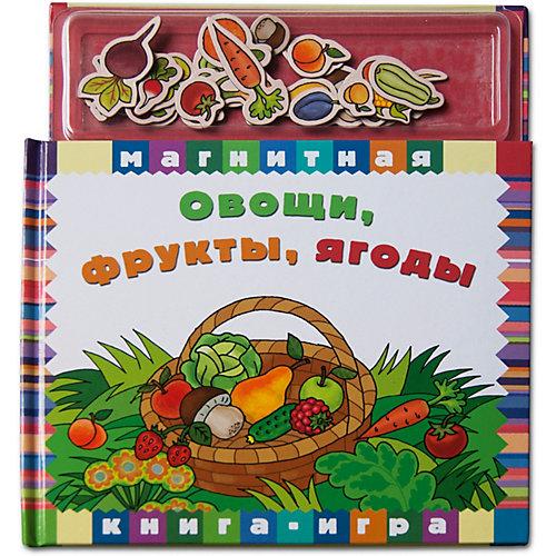 """Первая книга малыша """"Магнитные книжки"""" Овощи, фрукты, ягоды от Новый формат"""