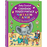 Слоненок пошел учиться, Эксмо