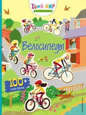 Велосипеды (с наклейками), Эксмо