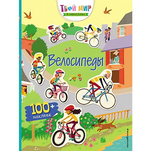 Велосипеды (с наклейками), Эксмо от Эксмо