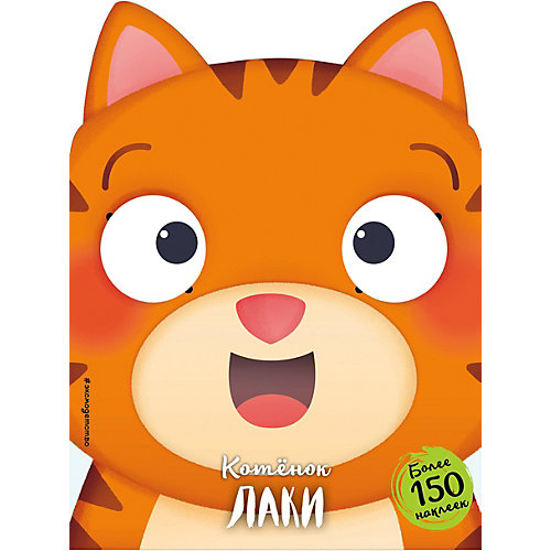 Котёнок Лаки, Эксмо от Эксмо