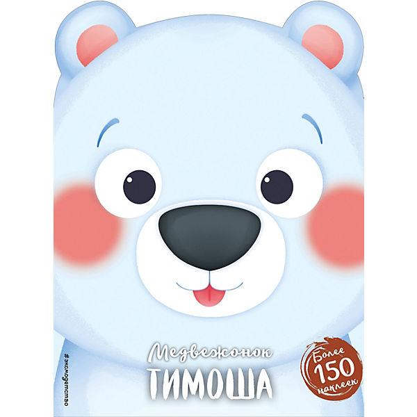 Медвежонок Тимоша, Эксмо