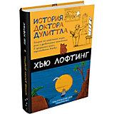 История доктора Дулиттла, Издательский Дом Мещерякова
