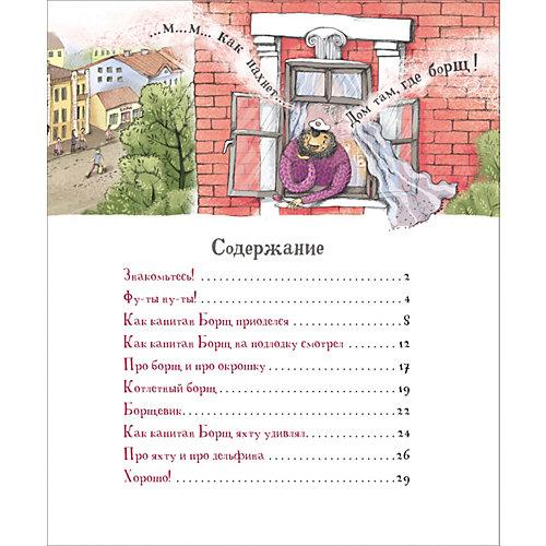 """Сказки """"Капитан Борщ"""", А. Анисимова от Росмэн"""