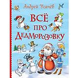 "Сказки ""Всё про Дедморозовку"", А. Усачёв"