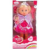 Кукла Карапуз Полина, озвученная, 40 см