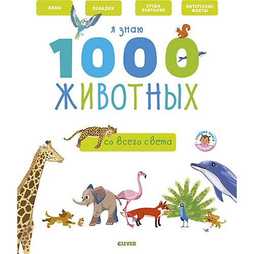 """Книга-игра """"Главная книга малыша"""" Я знаю 1000 животных, А. Бессон от Clever"""