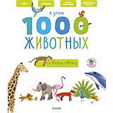 """Книга-игра """"Главная книга малыша"""" Я знаю 1000 животных, А. Бессон"""