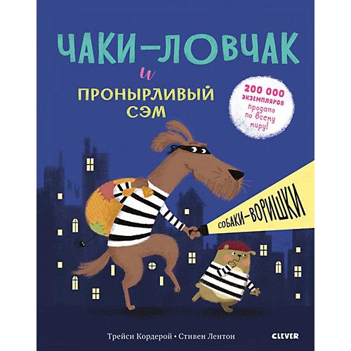 """Сказки """"Bookaboo"""" Чаки-ловчак и пронырливый Сэм. Собаки-воришки, Т. Кордерой от Clever"""