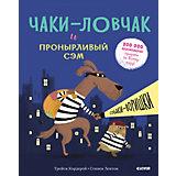 """Сказки """"Bookaboo"""" Чаки-ловчак и пронырливый Сэм. Собаки-воришки, Т. Кордерой"""