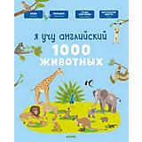 """Книга-игра """"Главная книга малыша"""" Я учу английский. 1000 животных, А. Бессон"""