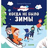 """Сказки """"Пижамные истории"""" Когда не было зимы, Г. Кружков"""