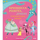 """Сказки """"Bookaboo"""" Принцесса Розетта, дракон и незадачливые рыцари, С. Лентон"""