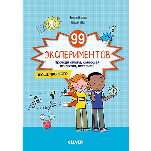 """Обучающая книга """"Зарядка для мозгов"""" 99 экспериментов от Clever"""