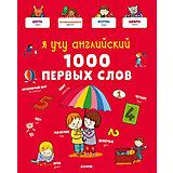 """Книга-игра """"Главная книга малыша"""" Я учу английский. 1000 первых слов, А. Бессон"""