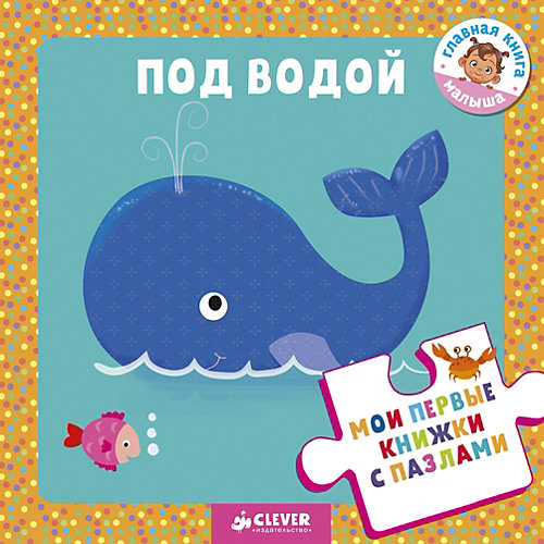 """Книжка-игрушка """"Мои первые книжки с пазлами"""" Под водой от Clever"""