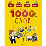 """Книга-игра """"Главная книга малыша"""" Я знаю 1000 слов, А. Бессон"""