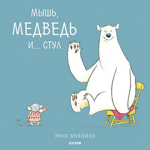 "Сказки ""Bookaboo"" Мышь, медведь и... Стул, Р. Коллинз от Clever"