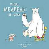 "Сказки ""Bookaboo"" Мышь, медведь и... Стул, Р. Коллинз"