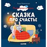"""Сказки """"Пижамные истории"""" Сказка про счастье, А. Никольская"""