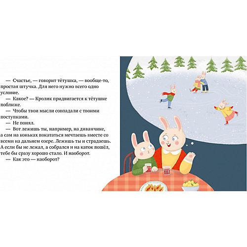 """Сказки """"Пижамные истории"""" Сказка про счастье, А. Никольская от Clever"""