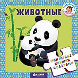 """Книжка-игрушка """"Мои первые книжки с пазлами"""" Животные"""