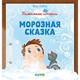 """Сказки """"Пижамные истории"""" Морозная сказка, В. Инбер"""