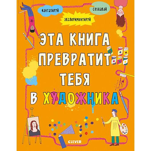"""Обучающая книга """"Зарядка для мозгов"""" Эта книга превратит тебя в художника от Clever"""
