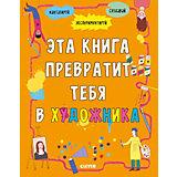 """Обучающая книга """"Зарядка для мозгов"""" Эта книга превратит тебя в художника"""