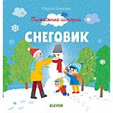 """Сказки """"Пижамные истории"""" Пижамные истории"""" Снеговик, С. Георгиев"""