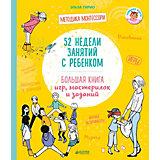 """Большая книга игр, мастерилок и заданий """"Жизненные навыки. Книги для родителей"""" 52 недели занятий с ребёнком"""